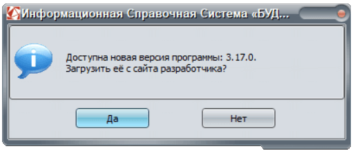 Сообщение о наличии новой версии программы