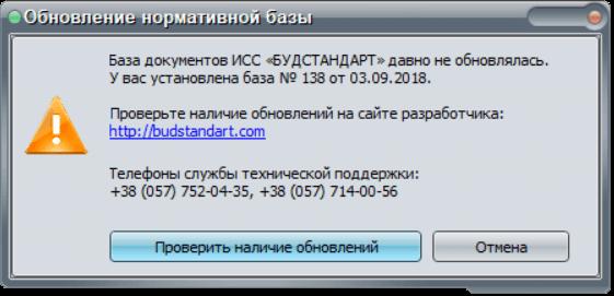 Сообщение о необходимости обновить базу документов программы
