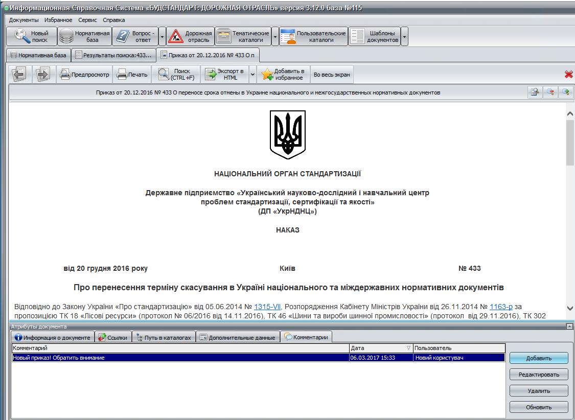 Мал. 1 - Нова вкладка «Коментарі»