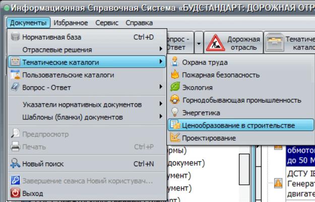Рис. 1 - Меню «Документ» - «Тематические каталоги» - «Проектирование»
