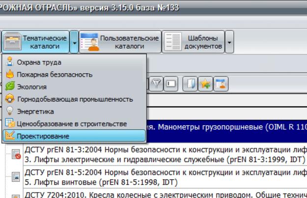 Рис. 2 -  Быстрый доступ к тематическому каталогу «Проектирование»