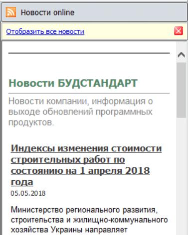 Рис. 6 – Новости БУДСТАНДАРТ на языке интерфейса