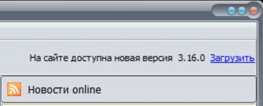 Рис. 7 – Информационное сообщение «На сайте доступна новая версия»