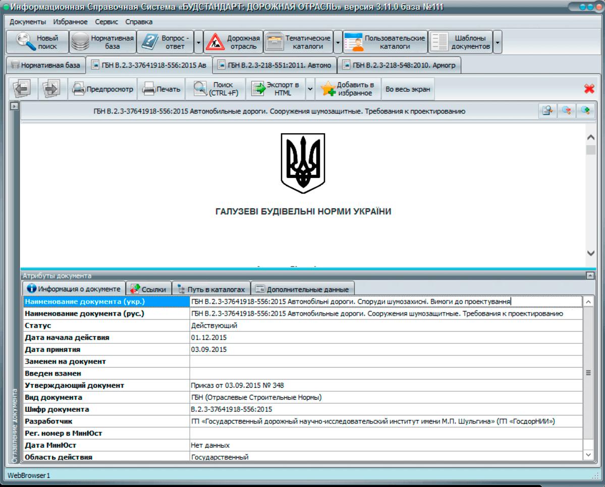 Сп 132322-08 статус документа на 2016 год
